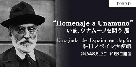 """Homenaje a Unamuno"""